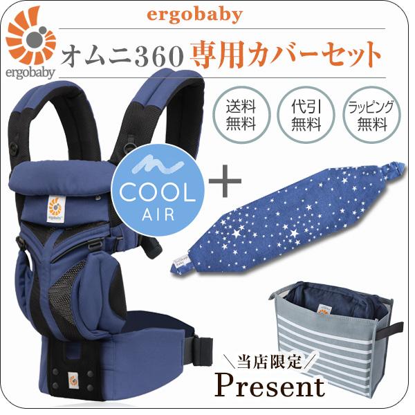 オムニ 360 クールエア コバルトブルー 専用カバーセット
