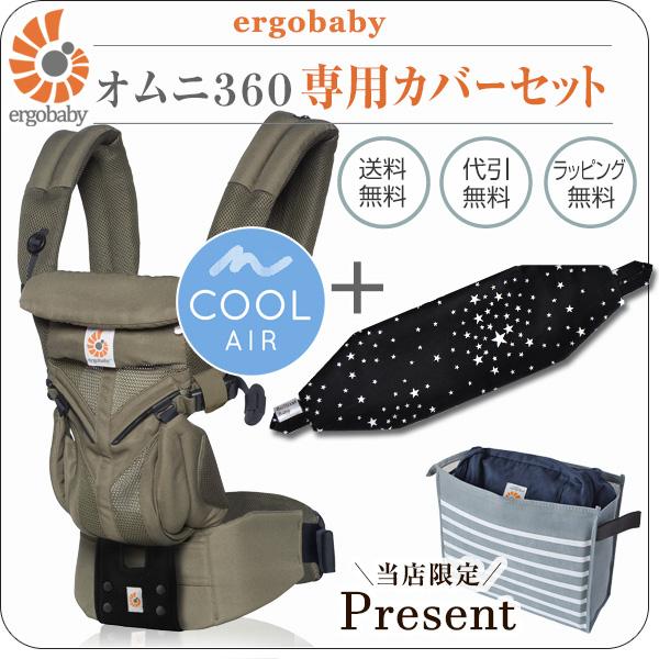 オムニ 360 クールエア カーキ 専用カバーセット