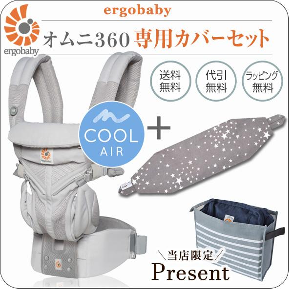 オムニ 360 クールエア グレー 専用カバーセット