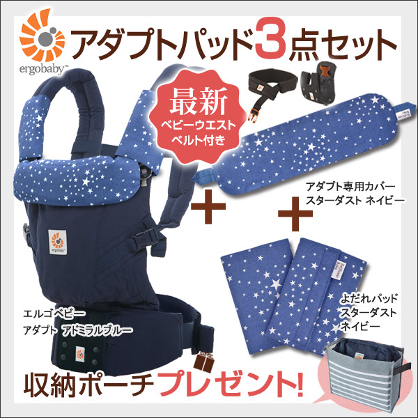 アダプト アドミラルブルー 専用カバー付きセット/スターダスト ネイビー(本体SG+専用カバー)