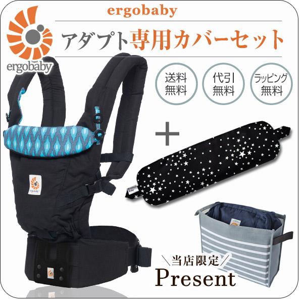 エルゴ/アダプト アクアイカット/専用カバーセット