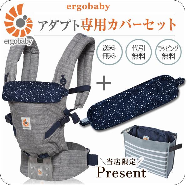 エルゴ/アダプト スターダスト 専用カバーセット