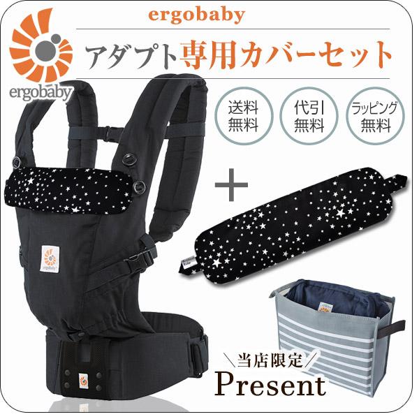 アダプト ブラック 専用カバー付きセット/(本体SG+専用カバー)