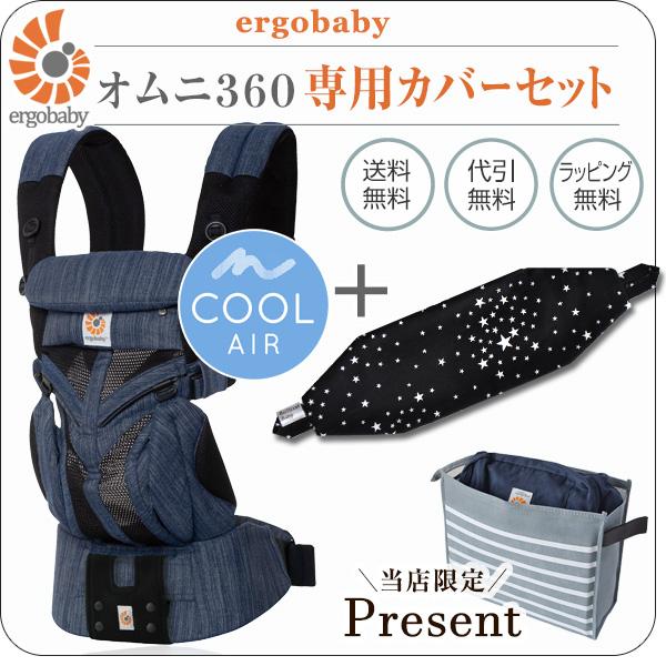 ErgoBabyCarrier オムニ 360 SG クールエアインディゴウィーブ 専用カバーセット