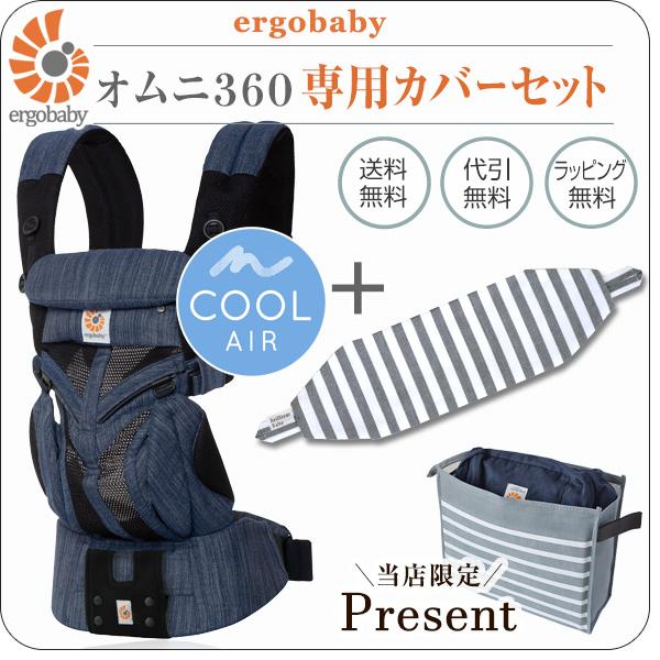 ErgoBabyCarrier オムニ 360 クールエア インディゴウィーブ 専用カバーセット(本体SG+専用カバー/ブラックストライプ)