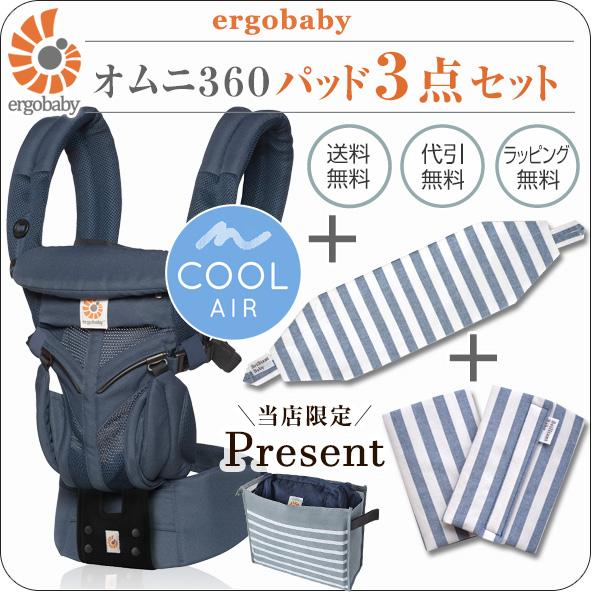ErgoBabyCarrier オムニ 360 クールエア ミッドナイトブルー 専用カバー付き3点セット