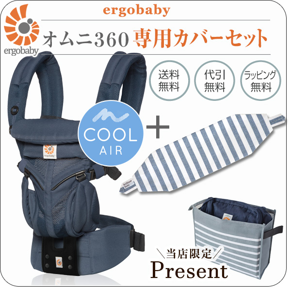 OMNI360 クールエアミッドナイトブルー専用カバーセット